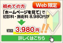 初めての方Web限定割引